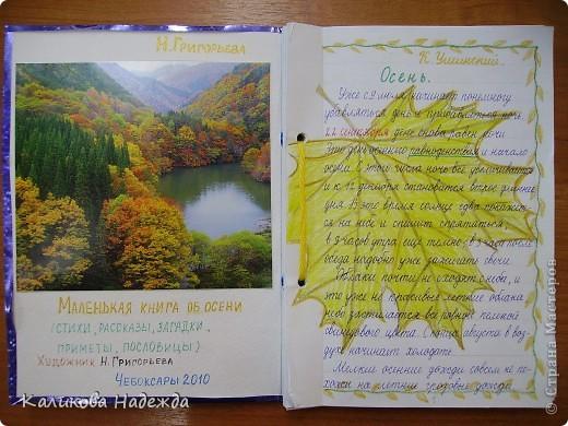 """Почти всю четверть мы посвятили теме """"Осень"""". К концу четверти родились вот такие книжки-малышки - самиздат))) фото 9"""