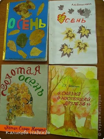 Книжка про осень своими руками фото 947