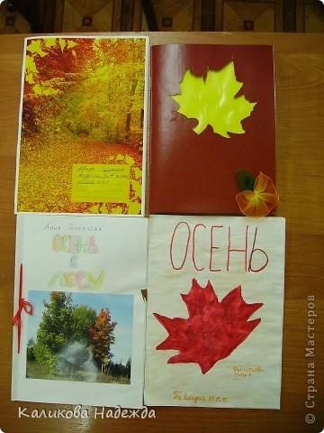"""Почти всю четверть мы посвятили теме """"Осень"""". К концу четверти родились вот такие книжки-малышки - самиздат))) фото 3"""