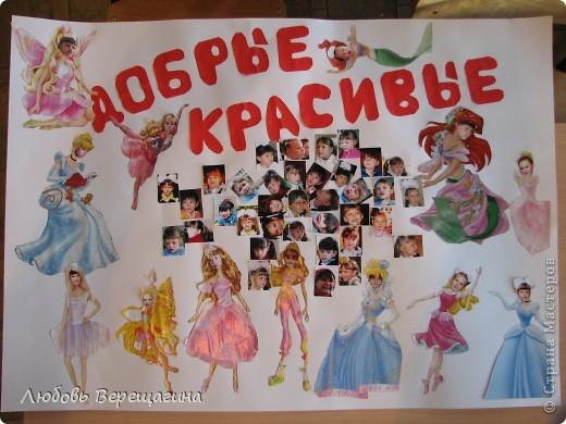 Подарок девочкам .2Вкласс МОУ СОШ №56 г. Кирова. фото 1