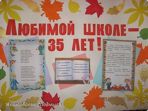 В ноябре школе, в которой учатся мои сын и дочь, исполняется 35 лет. Вот такими стенгазетами мы решили поздравить школу с юбилеем. фото 2