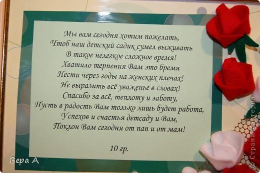 Поздравление заведующей детского сада от детей