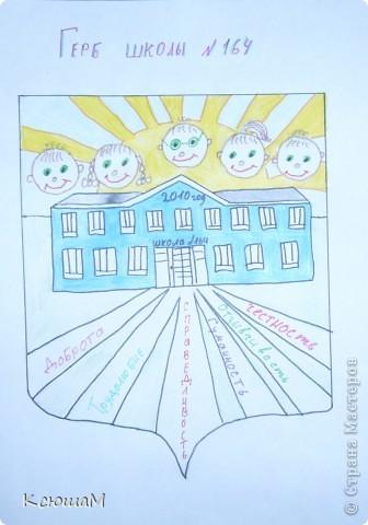 Герб моей школы который я нарисовала сама.
