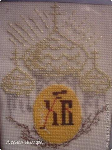 Вышивка любимой бабушке к пасхе. фото 3