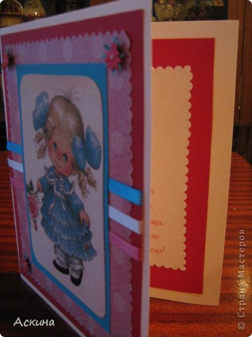Такие открытки я сделала на день рождения родных и близких. фото 5