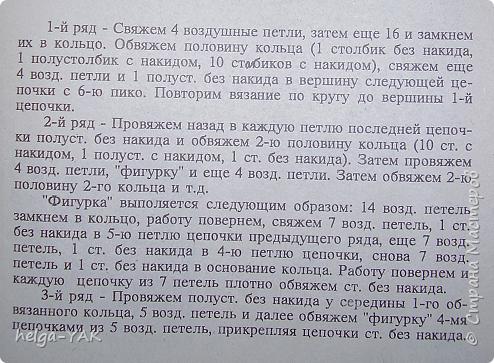 Прежние мои салфетки со схемами можно посмотреть :      http://stranamasterov.ru/node/110273      http://stranamasterov.ru/node/107819  http://stranamasterov.ru/node/110287        фото 10