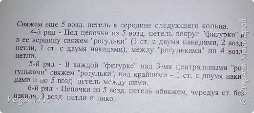 Прежние мои салфетки со схемами можно посмотреть :      http://stranamasterov.ru/node/110273      http://stranamasterov.ru/node/107819  http://stranamasterov.ru/node/110287        фото 11