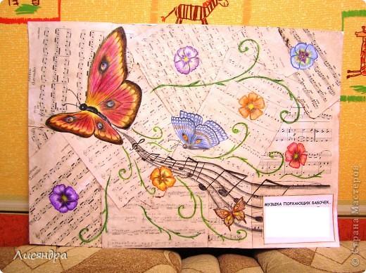 """Эти бабочки были сделаны для осеннего школьного конкурса """"Бабочки - порхающие цветы"""". Пришла идея, чтобы бабочки порхали не над цветами/полянками (как у всех), а над нотами. Получилась """"Музыка порхающих бабочек"""" и 1 место в конкурсе. фото 1"""