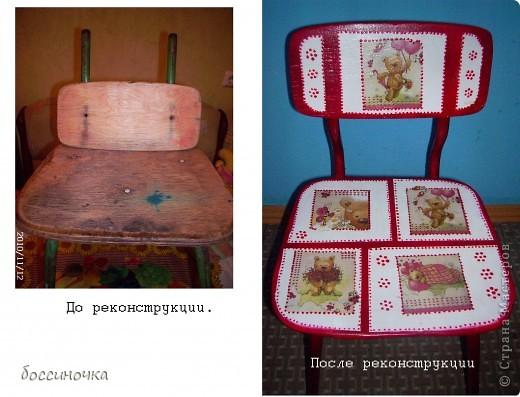 """Нашла у папы в гараже мой стульчик из детства (т.е. ему уже больше 30 лет...) после того как мы выросли он эксплуатировался """" по полной"""" в огороде!!!! т.е. на свежем воздухе и зимой и летом....представьте что из него стало!! первое фото уже зашкуреного стула. Но надо отдать должное советской промышленности...немного работы и он как новый!!! фото 1"""