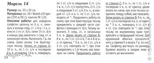 Салфетки-2 фото 12