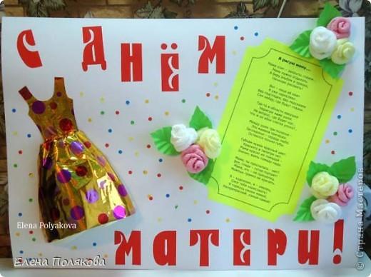 Это поздравление для мам я сделала для сына в группу. Уж очень хотелось попробовать сделать такое объемное платье. МК irinaje - http://stranamasterov.ru/node/60307.  фото 1