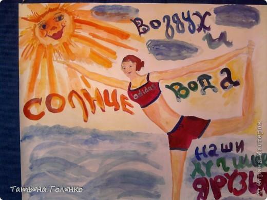 Внеклассная работа Рисование и живопись Конкурс рисунков За здоровый образ жизни Акварель фото 2