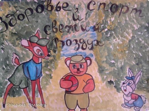 Внеклассная работа Рисование и живопись Конкурс рисунков За здоровый образ жизни Акварель фото 7.