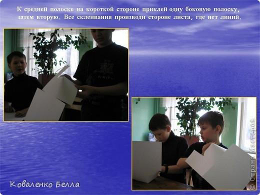 """Титульный лист слайд-шоу """"ВМЕСТЕ УЧИМСЯ ДЕЛАТЬ МАСКИ"""" (всё, что Вы будете смотреть, это динамичная, анимационная презентация в PowerPoint). фото 33"""