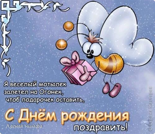 С ДНЁМ РОЖДЕНИЯ  ДОРОГАЯ СТРАНА МАСТЕРОВ!!! фото 6
