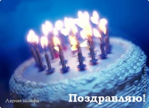 С ДНЁМ РОЖДЕНИЯ  ДОРОГАЯ СТРАНА МАСТЕРОВ!!! фото 3