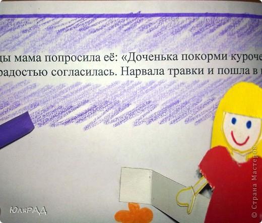 """Книжку оформила в стиле """"Детский рисунок"""" фото 15"""
