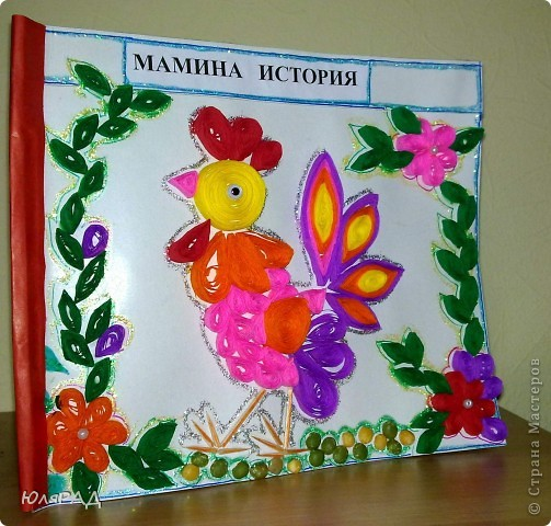 """Книжку оформила в стиле """"Детский рисунок"""" фото 2"""