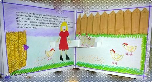 """Книжку оформила в стиле """"Детский рисунок"""" фото 19"""