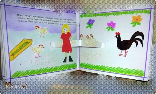 """Книжку оформила в стиле """"Детский рисунок"""" фото 20"""