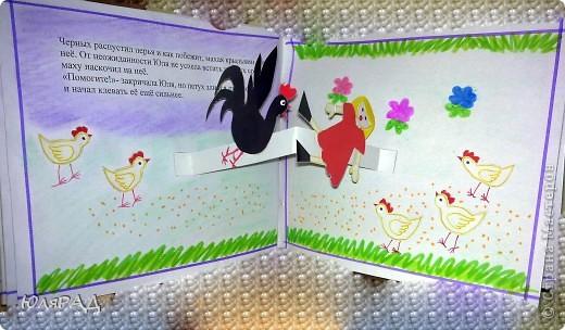 """Книжку оформила в стиле """"Детский рисунок"""" фото 21"""