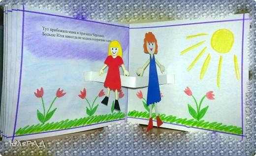"""Книжку оформила в стиле """"Детский рисунок"""" фото 22"""