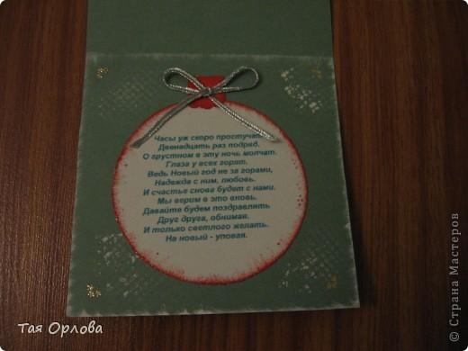 Подготовка к Новому году идет полным ходом.Накопилось уже открыток всяких. фото 9