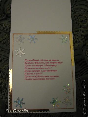 Подготовка к Новому году идет полным ходом.Накопилось уже открыток всяких. фото 2