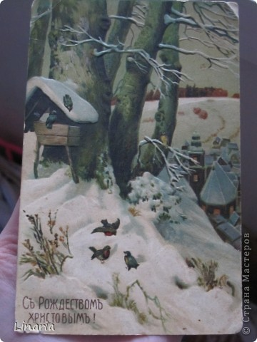 на днях разбирала новогодние открытки и решила поделиться с вами самыми старыми из моих запасов. Начну с двух старинных. Им почти 100 лет. Напечатаны в Германии (специально для России) в начале прошлого века. На почтовых штемпелях 1912 и 1913 г.г.Авторы рисунков не указаны. Эти открытки подарила моей бабушке ее подруга, когда им было по 10 лет, так что в нашей семье они храняться уже более 75-и лет. фото 2
