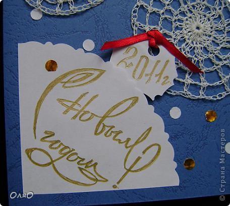 """Ещё одна новогодняя открытка. """"Шарики"""" связаны крючком. фото 4"""