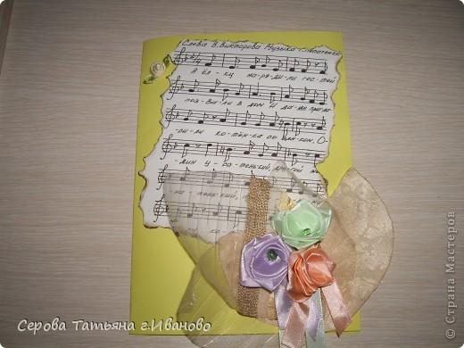 Вдохновленная работой мастеров, не могла не попробовать сделать открытку для учителя музыки дочки сама. фото 1
