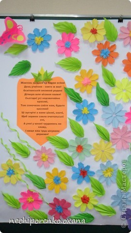 Вот такую большую открытку детки сделали  на день учителя. фото 1