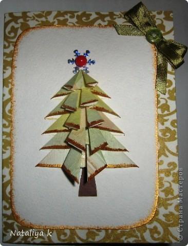 Лицевая сторона открытки-хорошо всем известная ёлочка из модулей оригами.