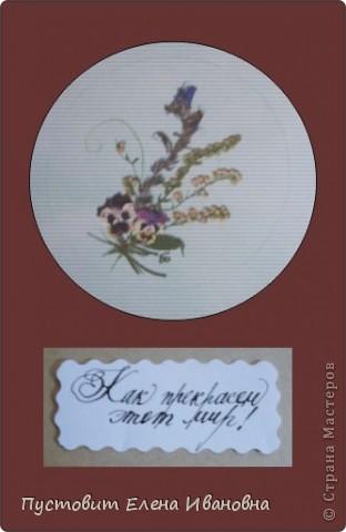 """Серия моих открыток""""Как прекрасен этот мир!"""" в технике ошибана. фото 4"""