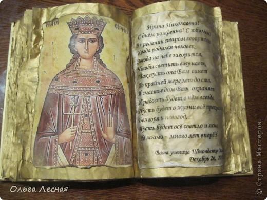 Книга в подарок учителю на юбилей. фото 1