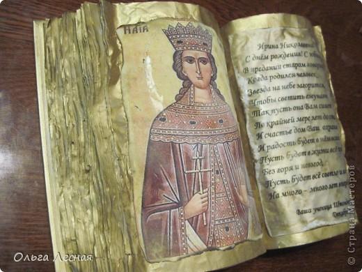 Книга в подарок учителю на юбилей. фото 4