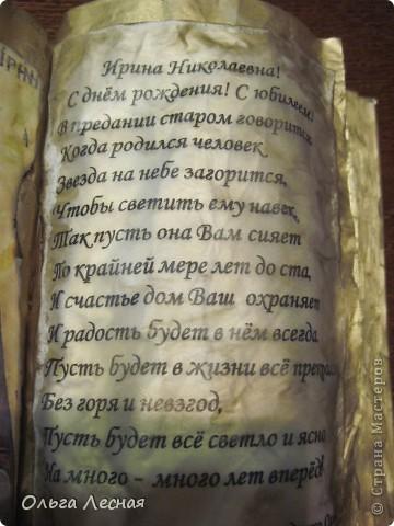 Книга в подарок учителю на юбилей. фото 3
