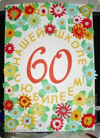ПОЗДРАВЛЯЕМ Видновскую школу №2 С ЮБИЛЕЕМ!!! фото 1