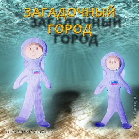 Сама делала этот постер в программе Photoshop. Морское дно на заднем плане, надпись - всё сделано в фотошопе. Для изображения юных водолазов использовала иллюстрацию к моей предыдущей истории.