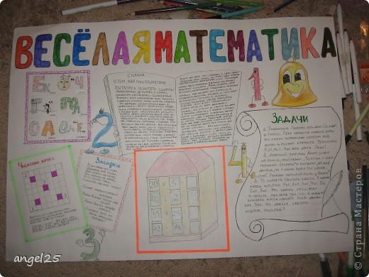 Стенгазета по математике. фото 1