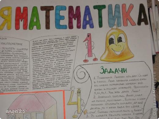 Стенгазета по математике. фото 2