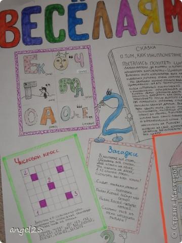Стенгазета Праздник осени Рисование и живопись Стенгазета по математике Бумага фото 3