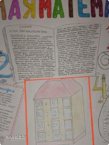 Стенгазета по математике. фото 4