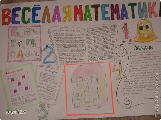 Стенгазета по математике. фото 5