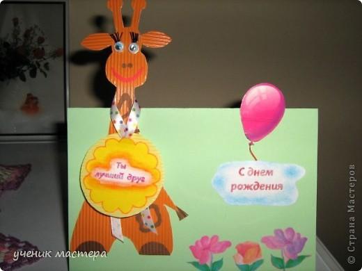 Открытка по скетчу: http://stranamasterov.ru/node/131341?c=favorite  Сложите лист пополам, это будет основа нашей открытки. Приклейте корпус жирафа так, чтобы голова выходила за линию сгиба.  Наша открытка может прекрасно стоять на столе. фото 1