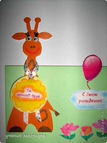 Открытка по скетчу: http://stranamasterov.ru/node/131341?c=favorite  Сложите лист пополам, это будет основа нашей открытки. Приклейте корпус жирафа так, чтобы голова выходила за линию сгиба.  Наша открытка может прекрасно стоять на столе. фото 2