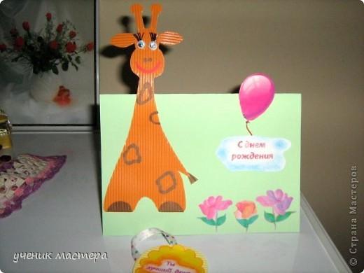 Открытка по скетчу: http://stranamasterov.ru/node/131341?c=favorite  Сложите лист пополам, это будет основа нашей открытки. Приклейте корпус жирафа так, чтобы голова выходила за линию сгиба.  Наша открытка может прекрасно стоять на столе. фото 4