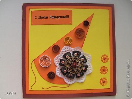 Моя вторая открытка по игре,организованной Лена-Лена. Спасибо за игру!!!! Игра тут http://stranamasterov.ru/node/131341 . Сделала и засомневалась,а видно ли на ней что я хотела изобразить.))) Тут колпачок и тортик.)))  Материалы:картон,бумажные полоски для квиллинга,бусины,штампики,салфетка,пуш-маркеры,штемпельные подушки.  фото 1