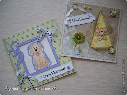 2 детские открытки на день варенья фото 1