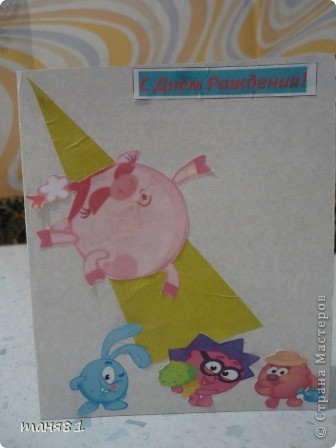 Открытку делала моя дочка, ей 7 лет. На принтере распечатали картинки, получилась Нюша, бегущая по дорожке. Открытка для игры по скетчу ( надеемся подойдет) http://stranamasterov.ru/node/131341?c=favorite фото 2